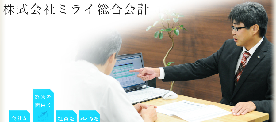 株式会社ミライ総合会計